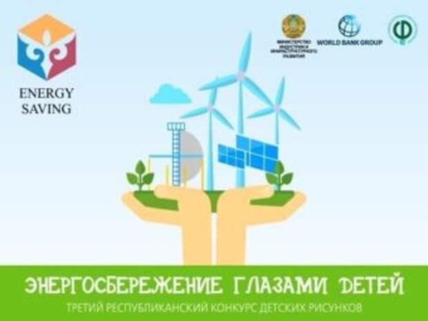 Конкурс детских рисунков «Энергосбережение глазами детей» стартовал в Казахстане