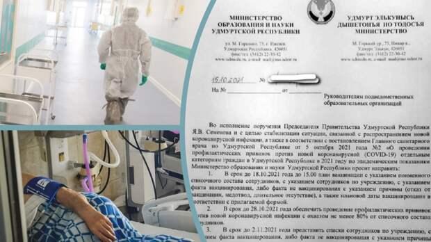 1000 «повторников», детский ковид-центр в нефрологии, отстранить = уволить: итоги дня