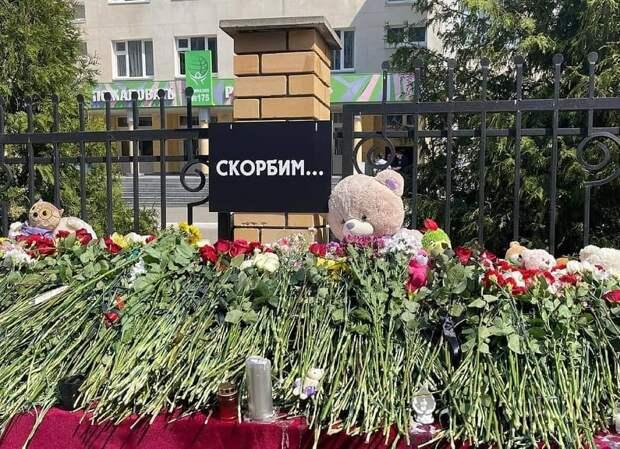Стрельба в школе в Казани: ситуация на 14 мая