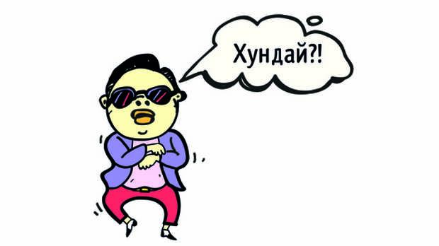 """КАК ПРАВИЛЬНО: """"ХЁНДАЙ"""", """"ХЮНДАЙ"""" ИЛИ """"ХЁНДЭ""""?"""
