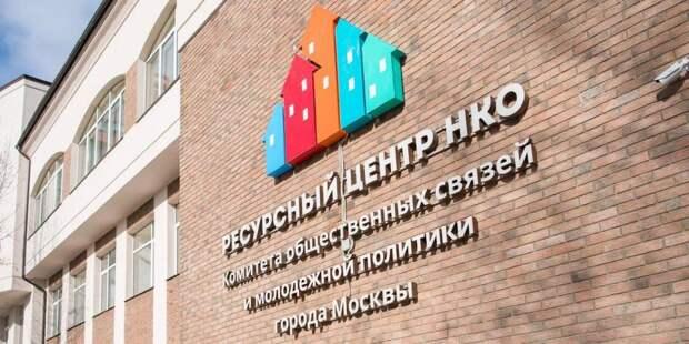 Депутат МГД Елена Николаева: Гранты на социальные проекты помогут НКО справиться с кризисом