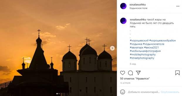 Фото дня: храм Сергия Радонежского