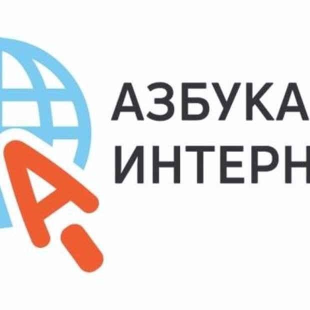«Ростелеком» и ПФР приглашают жителей Мурманской области на конкурс «Спасибо интернету – 2021»