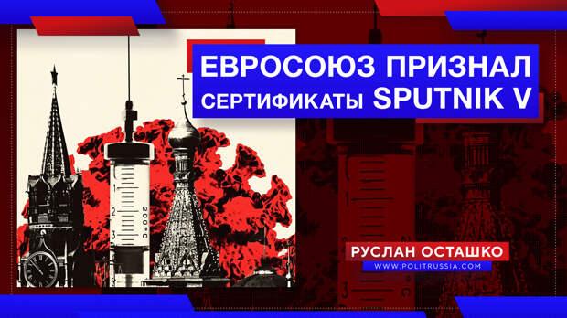 Евросоюз признал сертификаты Сан-Марино о вакцинации «Спутником V»