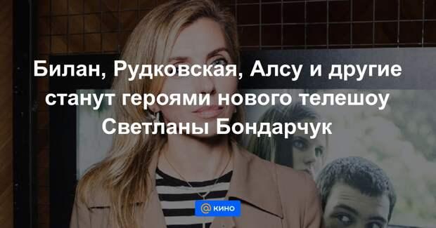 Светлана Бондарчук запускает новое шоу на СТС