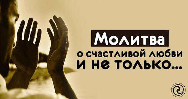 Молитва о счастливой любви и не только...