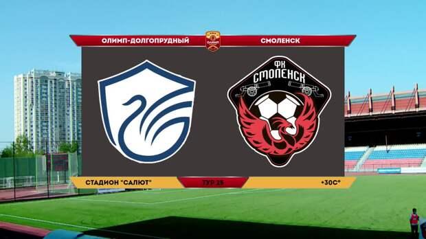 ОЛИМП – Первенство ПФЛ-2020/2021 Олимп-Долгопрудный vs Смоленск 18.05.2021