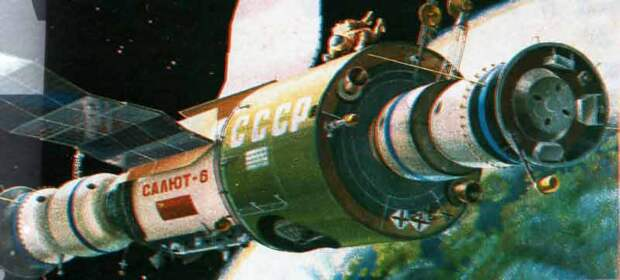 Советская орбитальная станция Салют-6