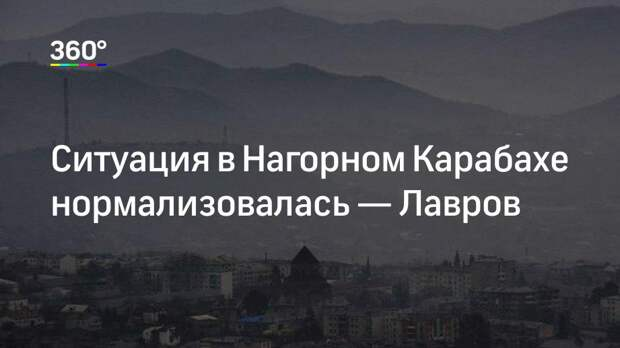 Ситуация в Нагорном Карабахе нормализовалась— Лавров