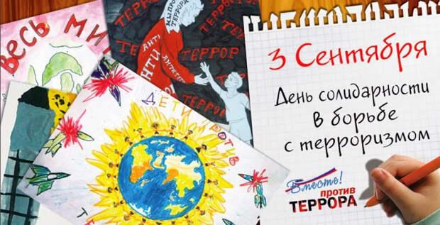 В России сегодня отмечают День солидарности в борьбе с тероризмом