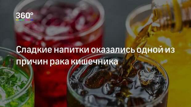 Сладкие напитки оказались одной из причин рака кишечника