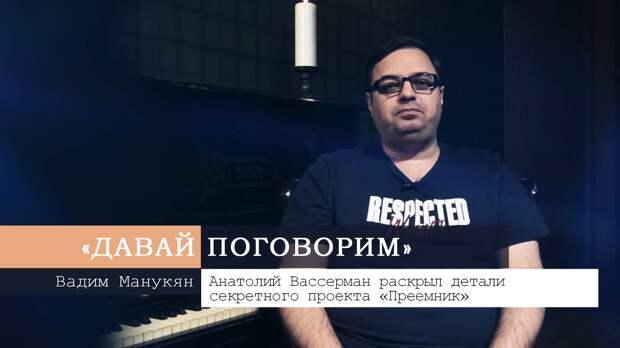 Анатолий Вассерман раскрыл детали секретного проекта «Преемник»