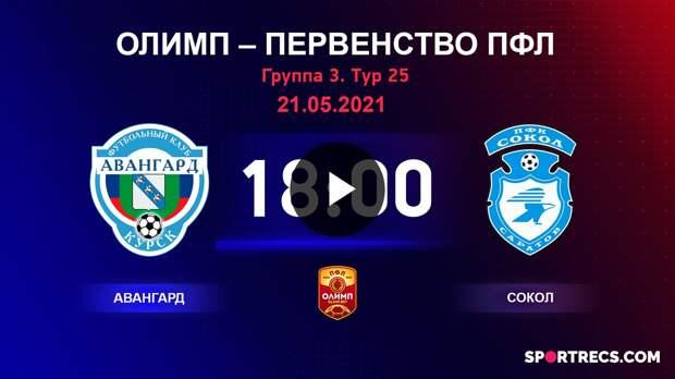 ОЛИМП – Первенство ПФЛ-2020/2021 Авангард vs Сокол 21.05.2021
