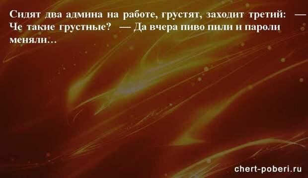 Самые смешные анекдоты ежедневная подборка chert-poberi-anekdoty-chert-poberi-anekdoty-42550230082020-8 картинка chert-poberi-anekdoty-42550230082020-8