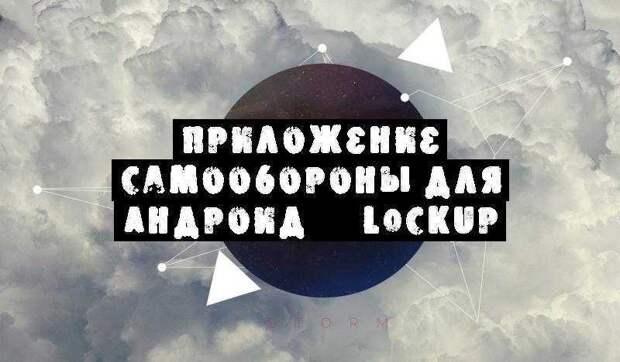 Приложение самообороны для Андроид – LockUp