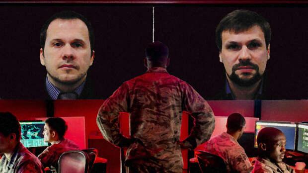 Петров и Боширов спасли Россию от кибервойны
