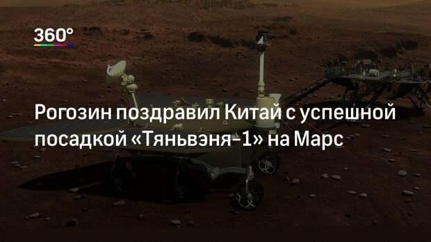 Рогозин поздравил Китай с успешной посадкой «Тяньвэня-1» на Марс