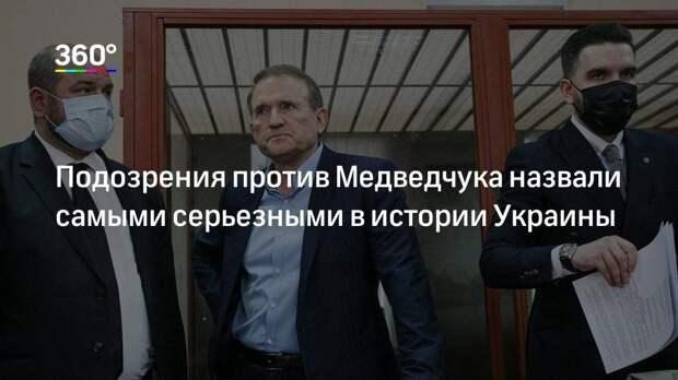 Подозрения против Медведчука назвали самыми серьезными в истории Украины