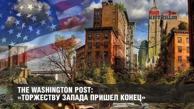 The Washington Post: «Торжеству Запада пришел конец»