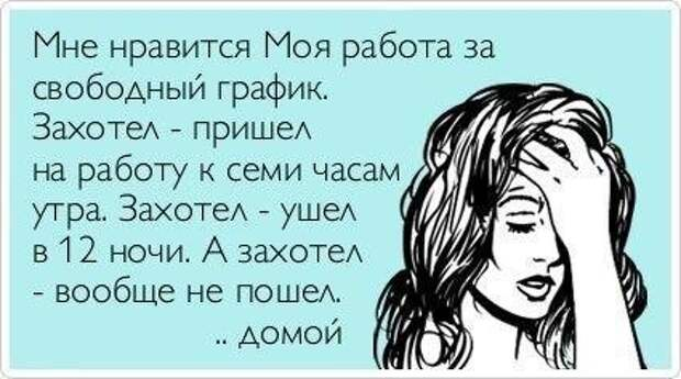 Улыбайтесь, господа, улыбайтесь!