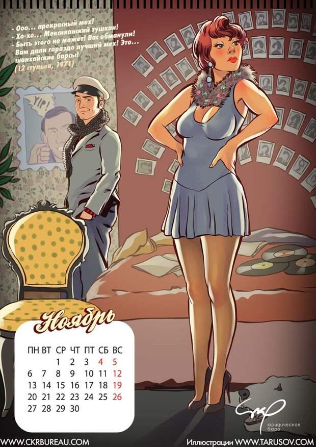 Кинематографический пин-ап календарь.