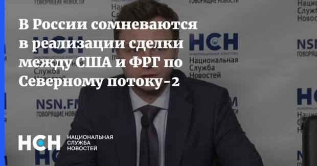 В России сомневаются в реализации сделки между США и ФРГ по Северному потоку-2