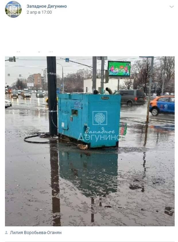 Генератор на перекрестке Талдомской и Коровинского шоссе взволновал жителей