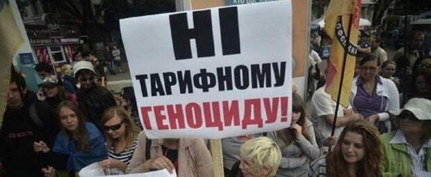 Украина погружается в коллапс коммунальных неплатежей