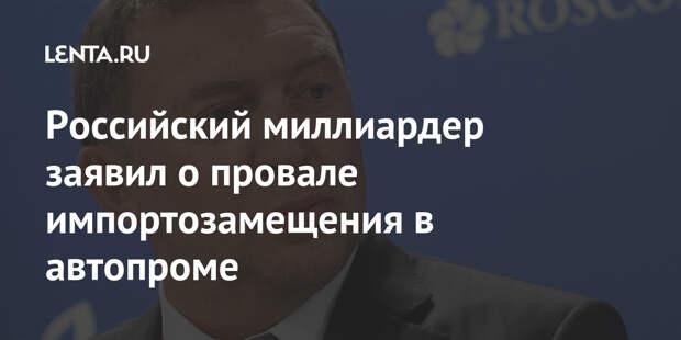 Российский миллиардер заявил о провале импортозамещения в автопроме