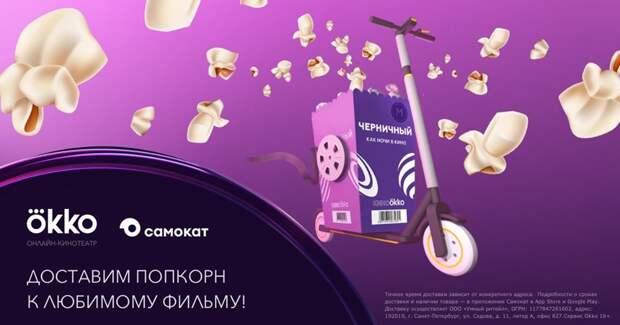 Пользователи онлайн-кинотеатра смогут заказать попкорн для просмотра фильмов