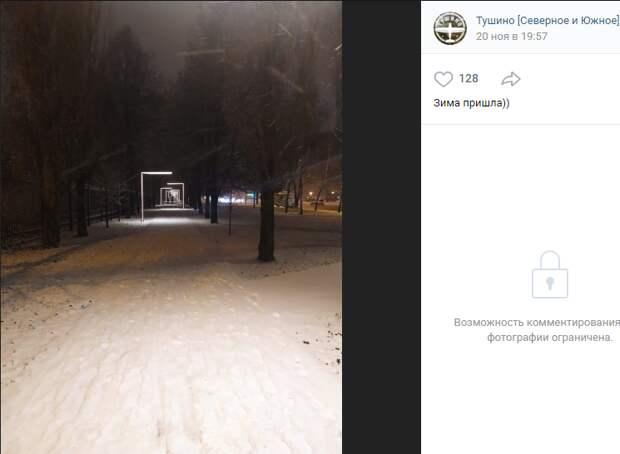 Фото дня: атмосферные сумерки зимнего Тушина