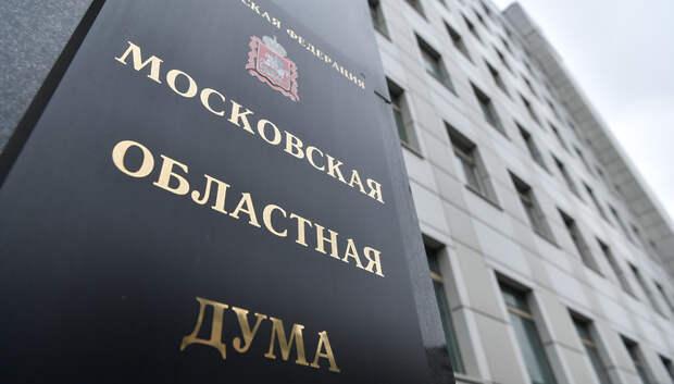 Поддержку бизнеса обсудят на заседании Мособлдумы в четврег