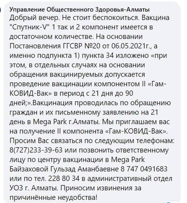 В Минздраве ответили на жалобы казахстанцев об отказе в получении второй дозы «Спутник V» на 21-й день