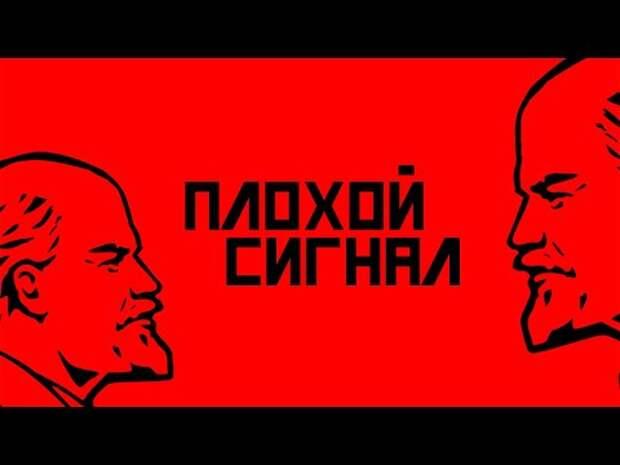 """Картинки по запросу """"Ре-использование Ленина. Плохой сигнал"""""""