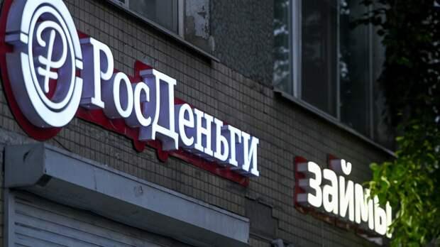 Жители России стали брать рекордное количество микрозаймов