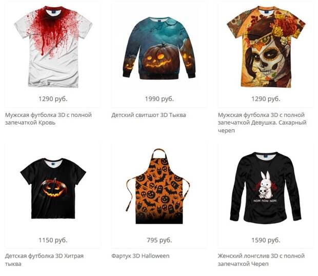 3D - одежда для Хеллоуина