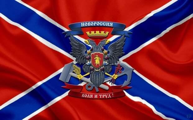 Новороссии быть: Парламент СНР утвердил название «Новороссия»
