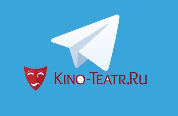 У сайта Кино-Театр.Ру появился собственный Telegram-канал