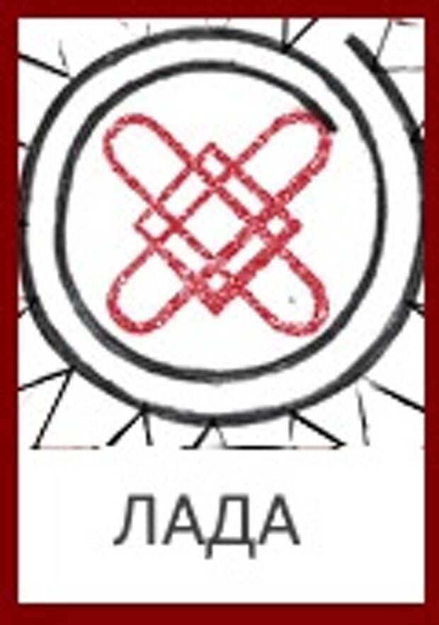 Славянские Боги: Знак Богини Лады