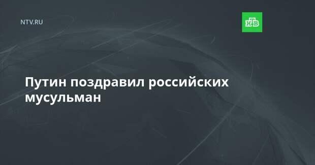 Путин поздравил российских мусульман