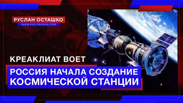 Россия начала создание отдельной космической станции. Креаклиат воет