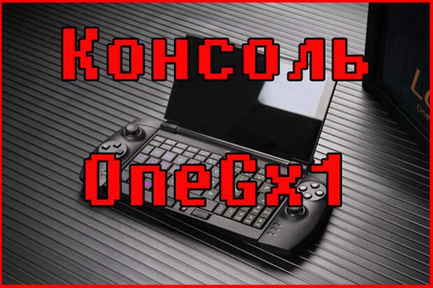 Анонс портативной консоли OneGx1 Pro