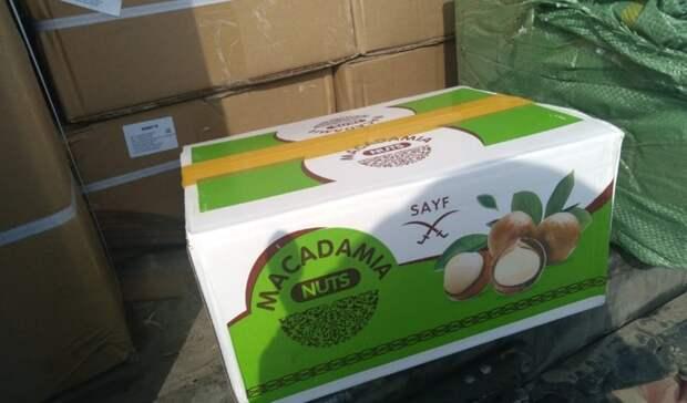 На границе Оренбуржья с Казахстаном забраковали более 14 тонн австралийских орехов