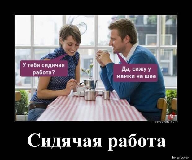 Сидячая работа » Demotions.ru - ДЕМОТИВАТОРЫ.