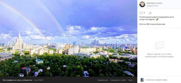 Двойная радуга над Соколом