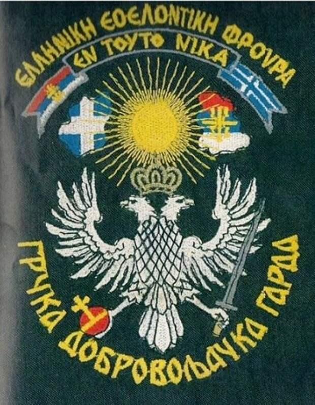 Греческие добровольцы в Югославии.