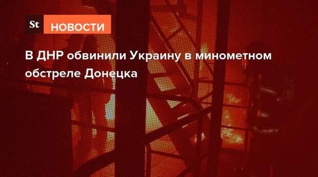 В ДНР обвинили Украину в минометном обстреле Донецка