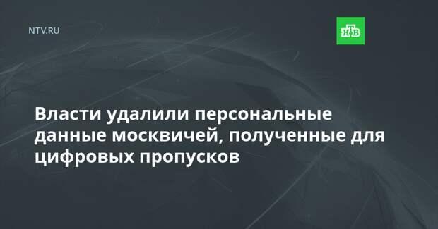 Власти удалили персональные данные москвичей, полученные для цифровых пропусков