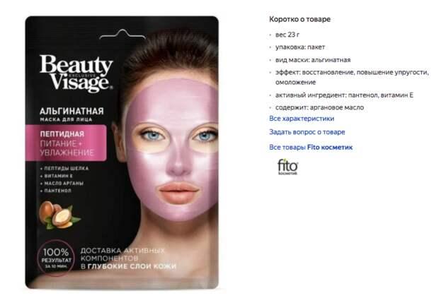 Живительная «пленка» в действии: эксперт рассказала, как правильно выбирать и использовать альгинатные маски для лица