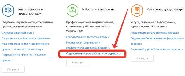 Встать на биржу труда через Госуслуги: Москва 2021